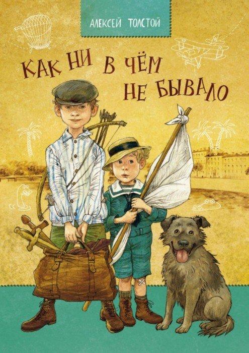 Иллюстрация 1 из 75 для Как ни в чем не бывало - Алексей Толстой | Лабиринт - книги. Источник: Лабиринт