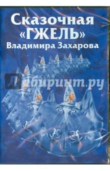 Zakazat.ru: Сказочная Гжель Владимира Захарова. Часть 1 (DVD).