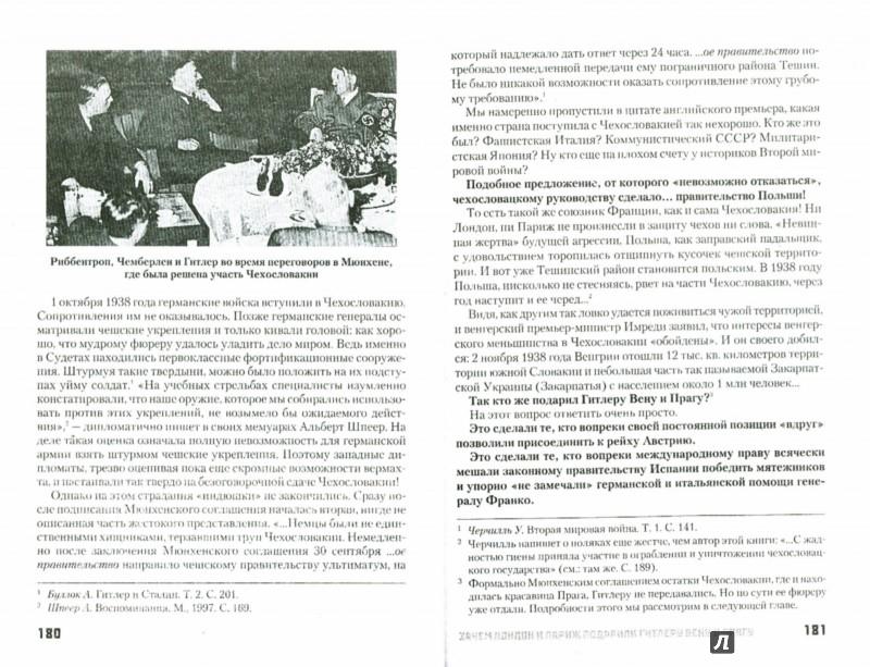 Иллюстрация 1 из 10 для Кто заставил Гитлера напасть на Сталина - Николай Стариков | Лабиринт - книги. Источник: Лабиринт