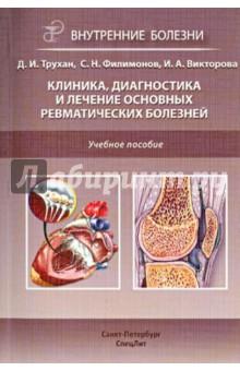 Клиника, диагностика и лечение основных ревматических болезней. Учебное пособие