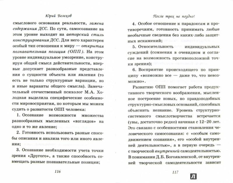 Иллюстрация 1 из 3 для После трех не поздно! - Юрий Белехов | Лабиринт - книги. Источник: Лабиринт