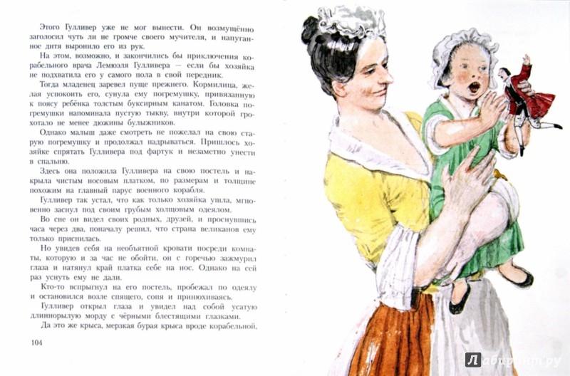 Иллюстрация 1 из 46 для Путешествия Гулливера - Джонатан Свифт | Лабиринт - книги. Источник: Лабиринт