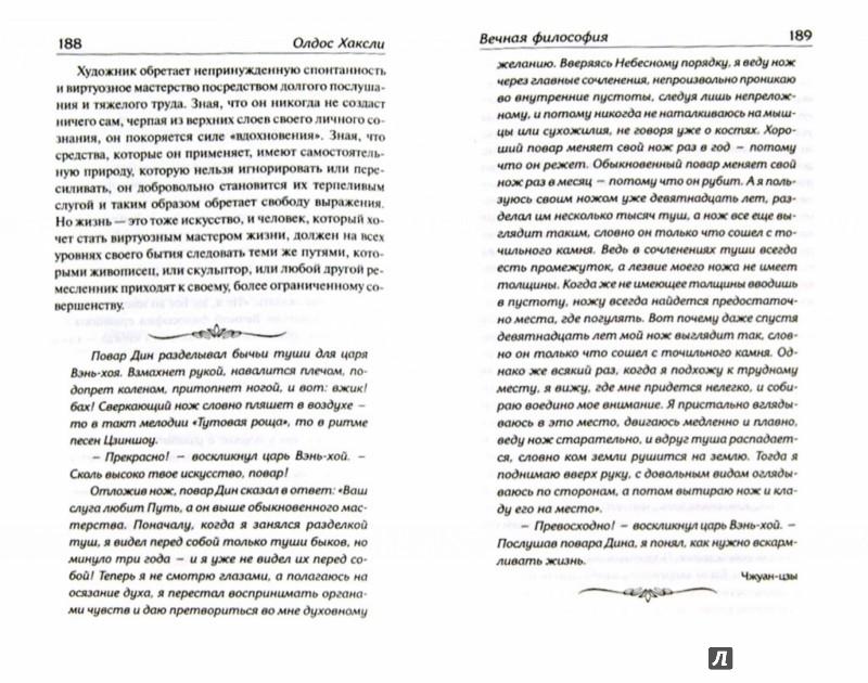 Иллюстрация 1 из 20 для Вечная философия - Олдос Хаксли | Лабиринт - книги. Источник: Лабиринт
