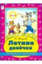 Мигунова Наталья Алексеевна Летние денечки наталья мигунова летняя одежда раскраска с наклейками для детей 3 5 лет