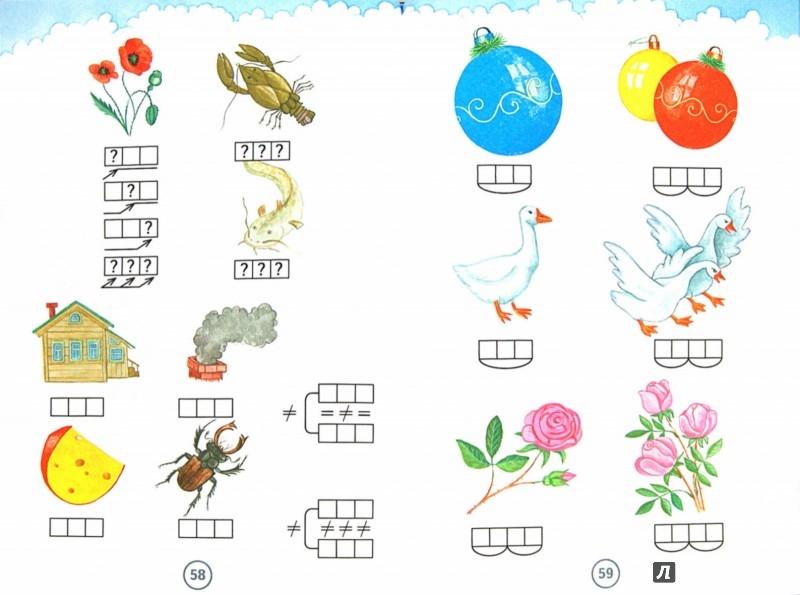Веселые картинки обучение грамоте 1 класс перспектива, открытка
