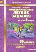 Комбинированные летние задания за курс 6 класса. 50 занятий по русскому и математике. ФГОС