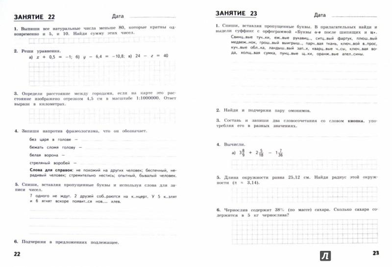 Иллюстрация 1 из 15 для Комбинированные летние задания за курс 6 класса. 50 занятий по русскому и математике. ФГОС - Антонова, Матюшкина | Лабиринт - книги. Источник: Лабиринт