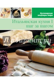 Итальянская кухня (том №2)
