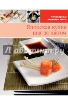 Японская кухня (том №4) олег ольхов рыба морепродукты на вашем столе