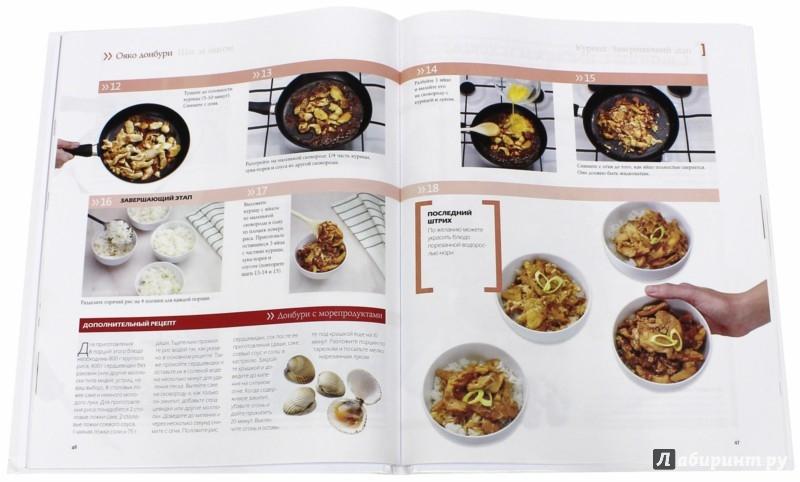 Иллюстрация 1 из 29 для Японская кухня (том №4) | Лабиринт - книги. Источник: Лабиринт