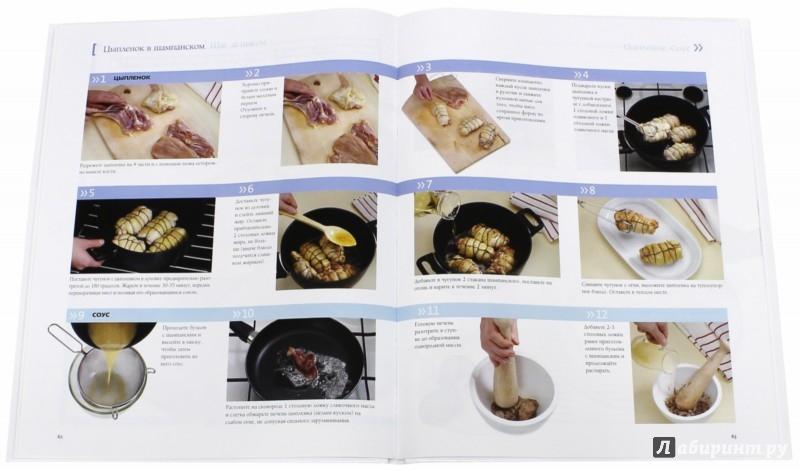 Иллюстрация 1 из 55 для Французская кухня (том №8) | Лабиринт - книги. Источник: Лабиринт