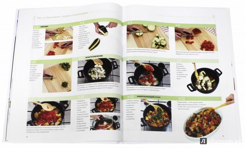 Иллюстрация 1 из 23 для Арабская кухня (том №10)   Лабиринт - книги. Источник: Лабиринт