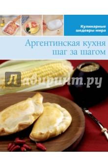 Аргентинская кухня (том №12)
