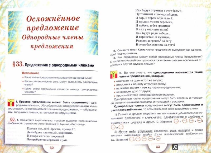 воителева класс 8 по русскому быстрова гдз