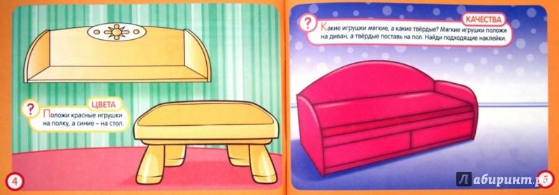 Иллюстрация 1 из 26 для Мои игрушки. Для детей 2-3 лет | Лабиринт - книги. Источник: Лабиринт