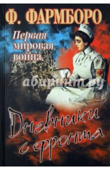 Первая мировая война. Дневники с фронта