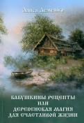 Алиса Лемешко: Бабушкины рецепты или деревенская магия для счастливой жизни