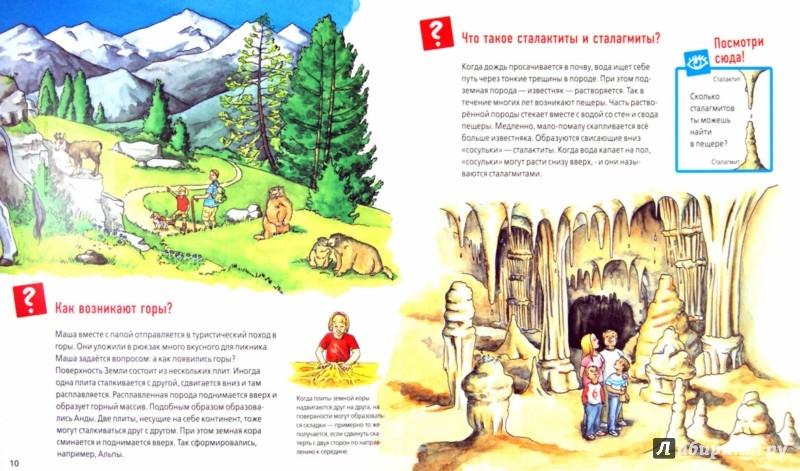 Иллюстрация 1 из 29 для Земля | Лабиринт - книги. Источник: Лабиринт