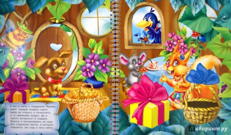 Иллюстрация 1 из 11 для Загадки для малышей | Лабиринт - книги. Источник: Лабиринт