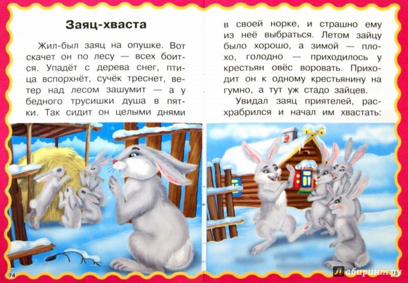 Иллюстрация 1 из 8 для 100 загадок и сказок для малышей про животных - Валентина Дмитриева | Лабиринт - книги. Источник: Лабиринт