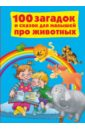 Фото - 100 загадок и сказок для малышей про животных дмитриева в г книга сказок для мальчиков