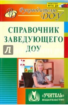 Справочник заведующего ДОУ. ФГОС ДО книги издательство колибри времена года