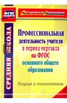 Профессиональная деятельность учителя в период перехода на ФГОС основного общего образования. ФГОС