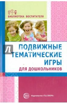 Купить Подвижные тематические игры для дошкольников, Сфера, Развивающие и активные игры для детей