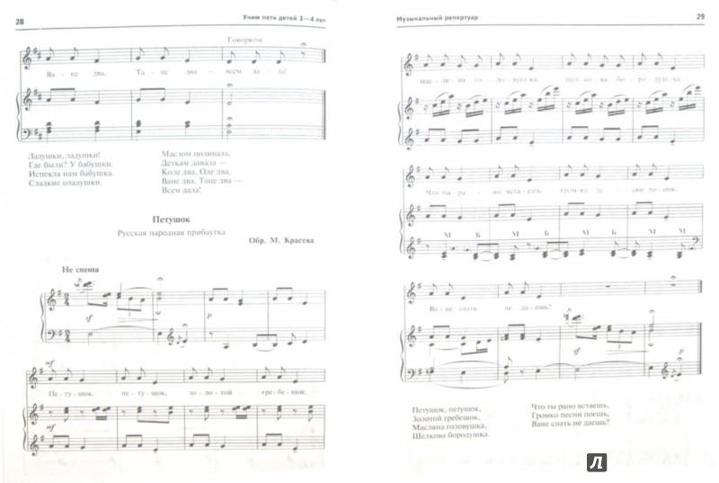Иллюстрация 1 из 9 для Учим петь детей 3 - 4 лет. Песни и упражнения для развития голоса. ФГОС - Светлана Мерзлякова   Лабиринт - книги. Источник: Лабиринт