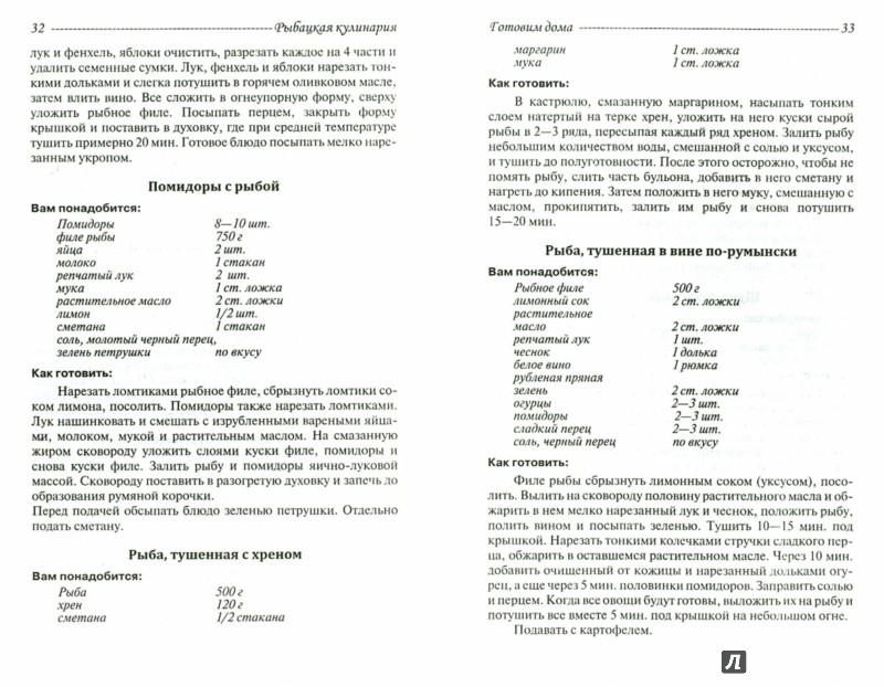 Иллюстрация 1 из 7 для Рыбацкая кулинария - Владимир Хлебников | Лабиринт - книги. Источник: Лабиринт