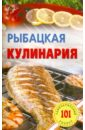 Обложка Рыбацкая кулинария
