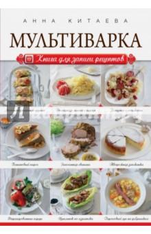 Мультиварка. Книга для записи рецептов вкусные истории книга для записи рецептов