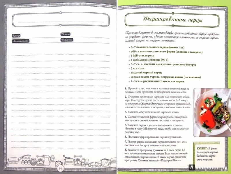 Иллюстрация 1 из 3 для Мультиварка. Книга для записи рецептов - Анна Китаева | Лабиринт - книги. Источник: Лабиринт