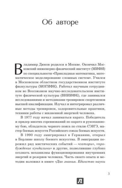 Иллюстрация 1 из 34 для Тантра-фитнес - Владимир Дюков | Лабиринт - книги. Источник: Лабиринт