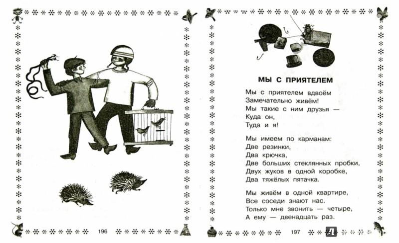 Иллюстрация 1 из 17 для Самые любимые стихи, сказки, басни - Сергей Михалков   Лабиринт - книги. Источник: Лабиринт
