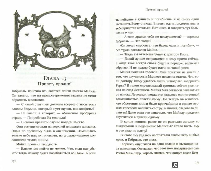 Иллюстрация 1 из 25 для Изумрудный атлас. Огненная летопись - Джон Стивенс | Лабиринт - книги. Источник: Лабиринт