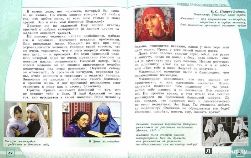 Что же было на самом деле? Как создавался учебник а. В. Муравьева.