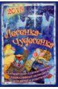 Фото - Календарь-2015 Лесенка-чудесенка. Литературно-художественный православный календарь календарь 2015 евангельские чтения