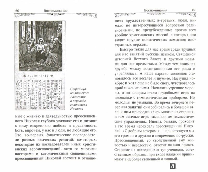 Иллюстрация 1 из 11 для Святой равноапостольный Николай Японский | Лабиринт - книги. Источник: Лабиринт