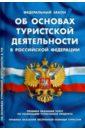 Федеральный закон Об основах туристской деятельности в Российской Федерации