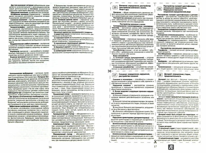 Иллюстрация 1 из 7 для Шпаргалка. Психиатрия | Лабиринт - книги. Источник: Лабиринт