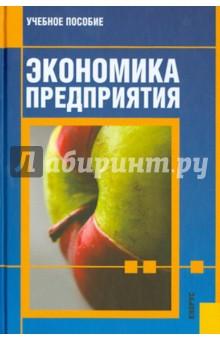 Экономика предприятия. Учебное пособие венчурное предпринимательство франчайзинг учебное пособие