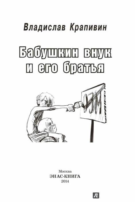 Иллюстрация 1 из 26 для Бабушкин внук и его братья - Владислав Крапивин | Лабиринт - книги. Источник: Лабиринт