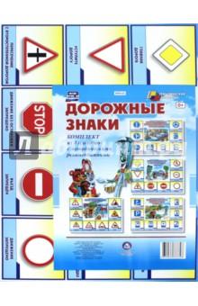 Комплект плакатов Дорожные знаки. ФГОС фигурки игрушки лэм дорожные знаки