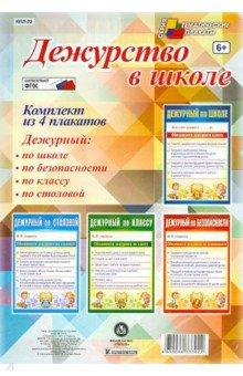 "Комплект плакатов ""Дежурство в школе"" (4 плаката)"