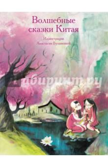 Волшебные сказки Китая софия де сегюр история принцессы розетты новые волшебные сказки для маленьких детей