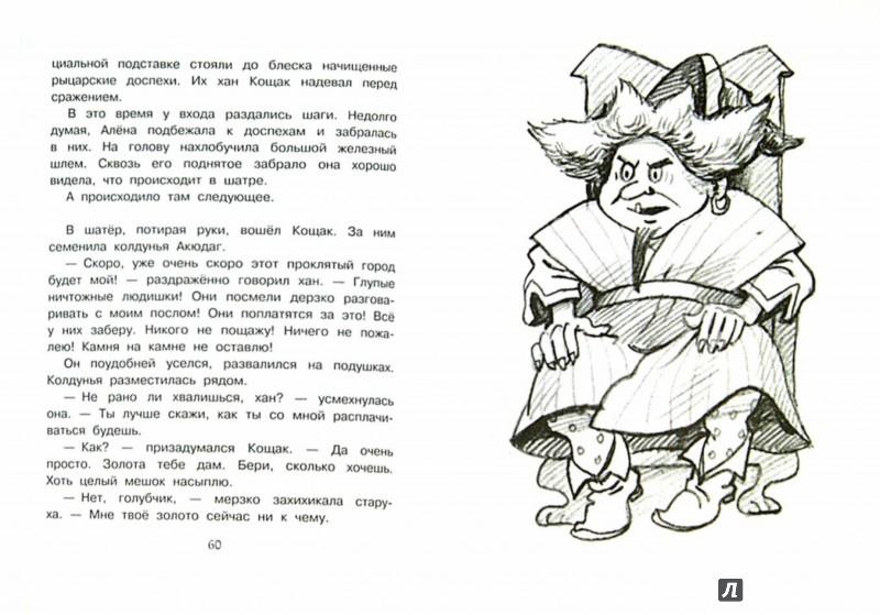Иллюстрация 1 из 12 для Богатырская история - Владимир Алеников | Лабиринт - книги. Источник: Лабиринт