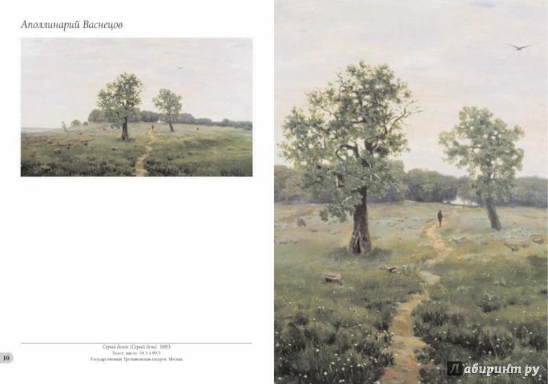 Иллюстрация 1 из 9 для Аполлинарий Васнецов   Лабиринт - книги. Источник: Лабиринт