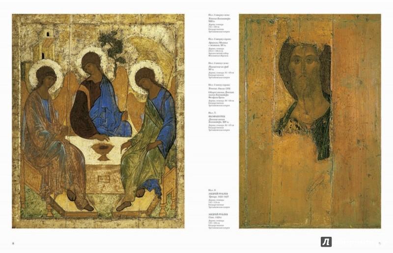 Иллюстрация 1 из 30 для Шедевры русской живописи | Лабиринт - книги. Источник: Лабиринт
