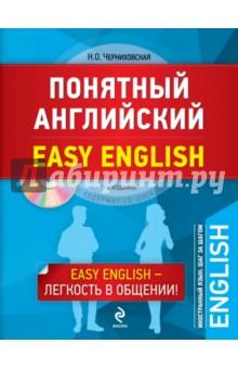 Понятный английский (+CD) книги эксмо понятный английский 3 е издание cd